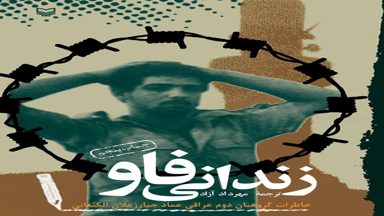 «زندانی فاو»؛ روایتی از خاطرات گروهبان دوم عراقی