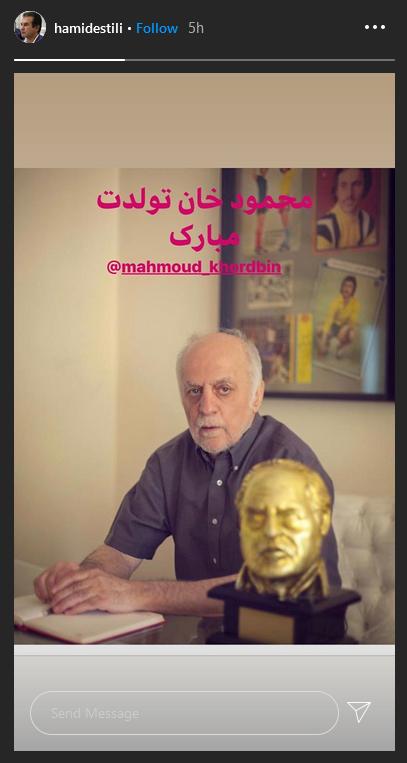 تبریک اینستاگرامی حمید استیلی به مناسبت تولد محمود خوردبین