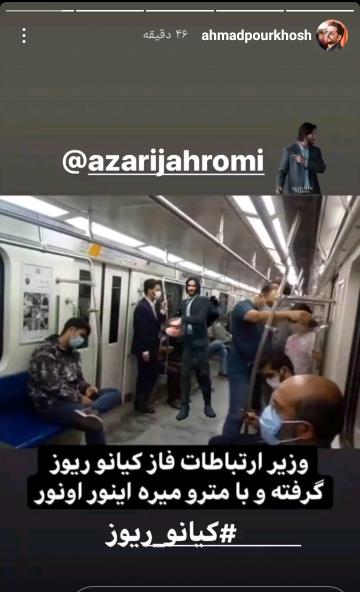 اذری جهرمی در مترو