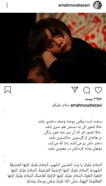 پست سید حمود رضوی