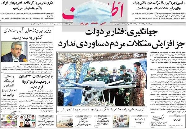 روزنامه های 3 مهر 99