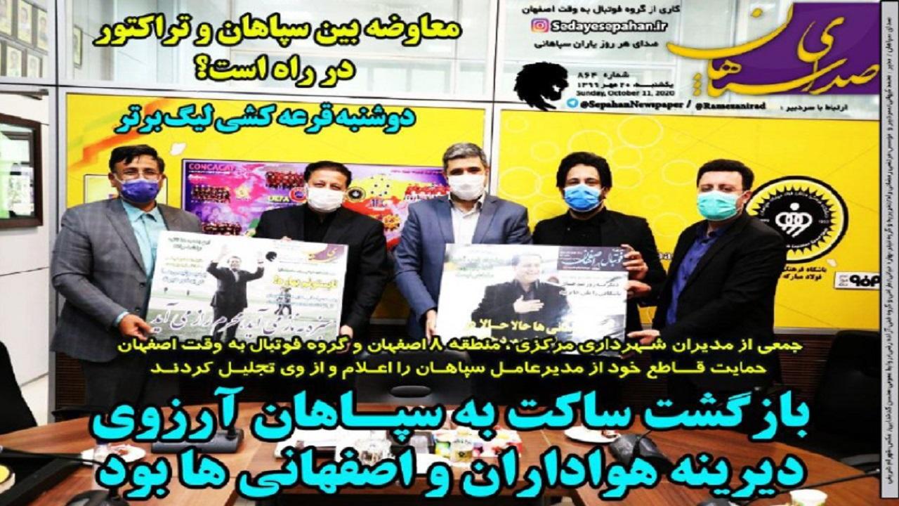روزنامههای ورزشی ۲۰ مهر