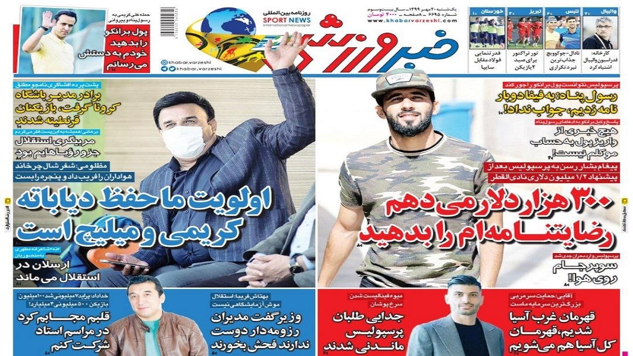 فینال آسیا با جیب خالی /دست پر فکری /دوشنبه قرعه کشی لیگ برتر