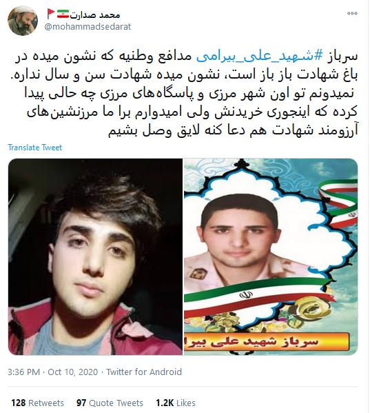 واکنش کاربران به شهادت علی بیرامی، مرزبان جوان ایرانی
