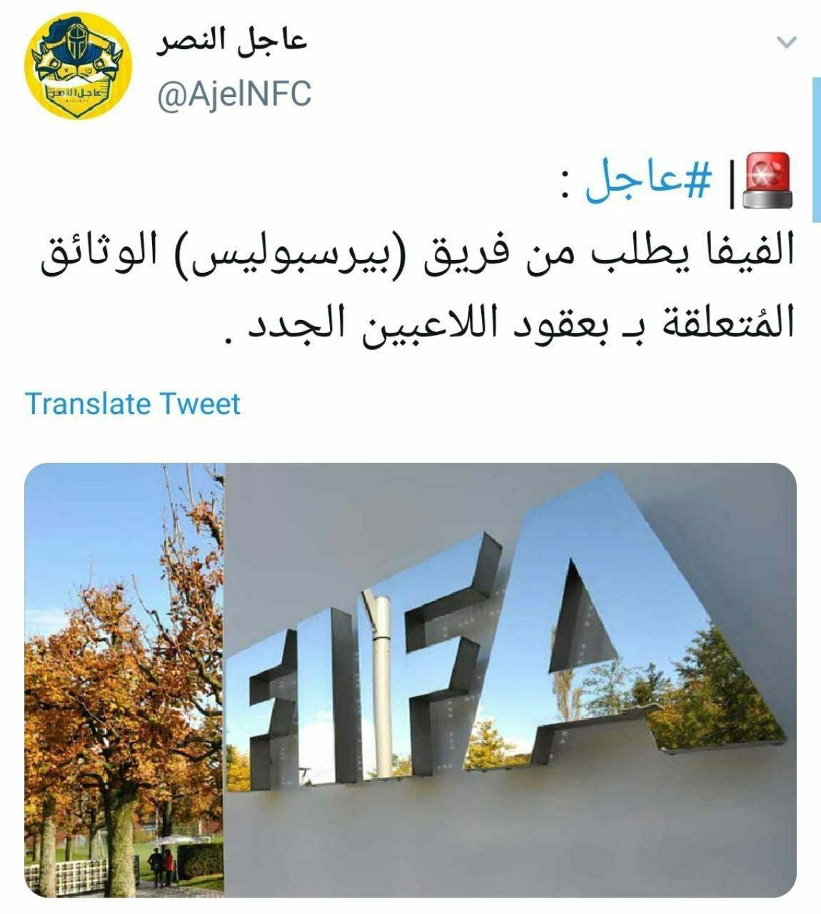 درخواست فیفا از باشگاه پرسپولیس در پرونده شکایت النصر