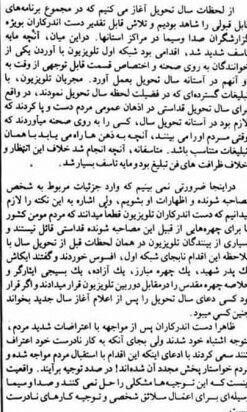 فرار از مسئولیت توقیف آثار شجریان با حمله به صدا و سیما/ اعتراض کارگزاران به حضور شجریان در تلویزیون