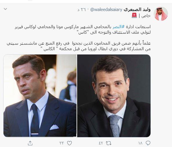 سعودیها دست به دامن تیم حقوقی منچستر سیتی شدند