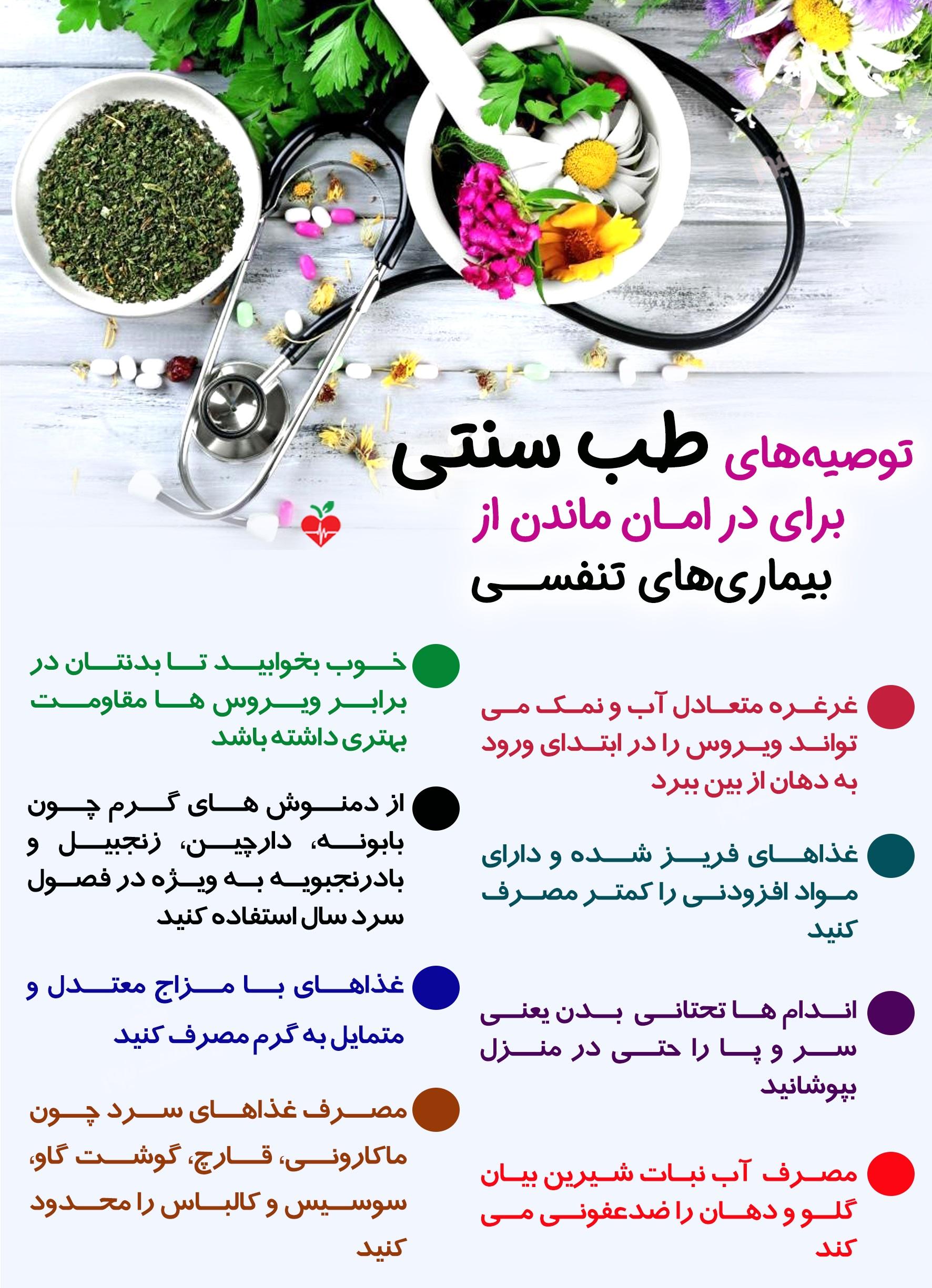 توصیههای طب سنتی برای در امـان ماندن از بیماریهای تنفسـی