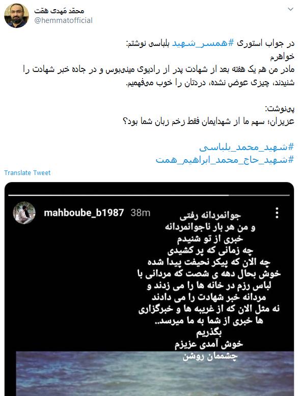پاسخ فرزند شهید همت به همسر شهید بلباسی