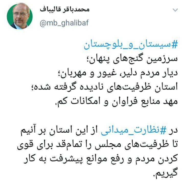 تمام ظرفیتهای مجلس را برای رفع موانع پیشرفت در سیستان و بلوچستان به کار میگیریم