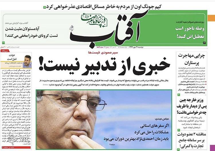 از شام بلا شهید آوردند... / سازوکار ایرانی - چینی برای مقابله با آمریکا/ اصولگرایان دنبال نخست وزیری هستند؟