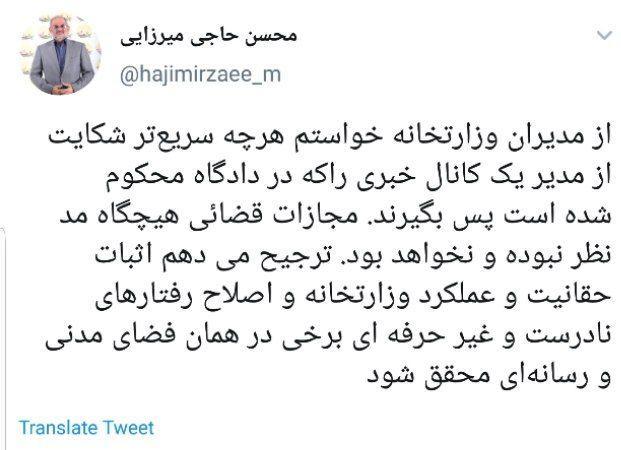 واکنش آقای وزیر به شکایت مسئولان وزارت آموزش و پرورش از مدیر یک کانال خبری