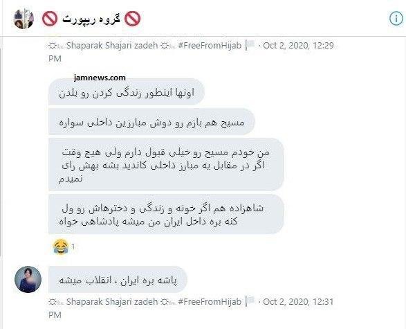 حامیان مسیح علینژاد، در جمعهای خصوصی درباره او چه میگویند؟! + تصاویر