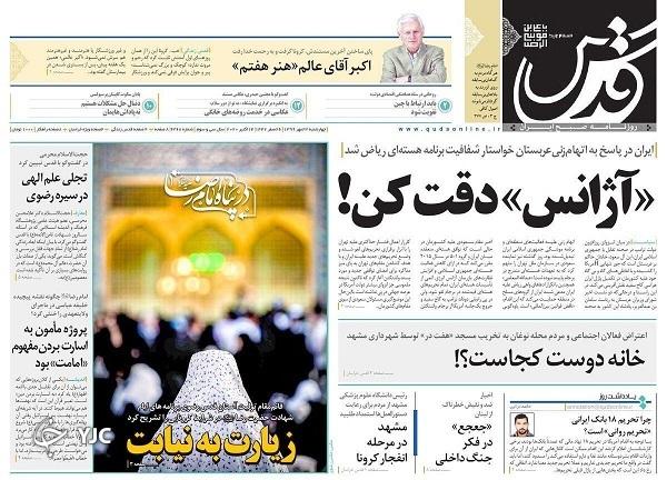 روزنامه های 23 مهر 99