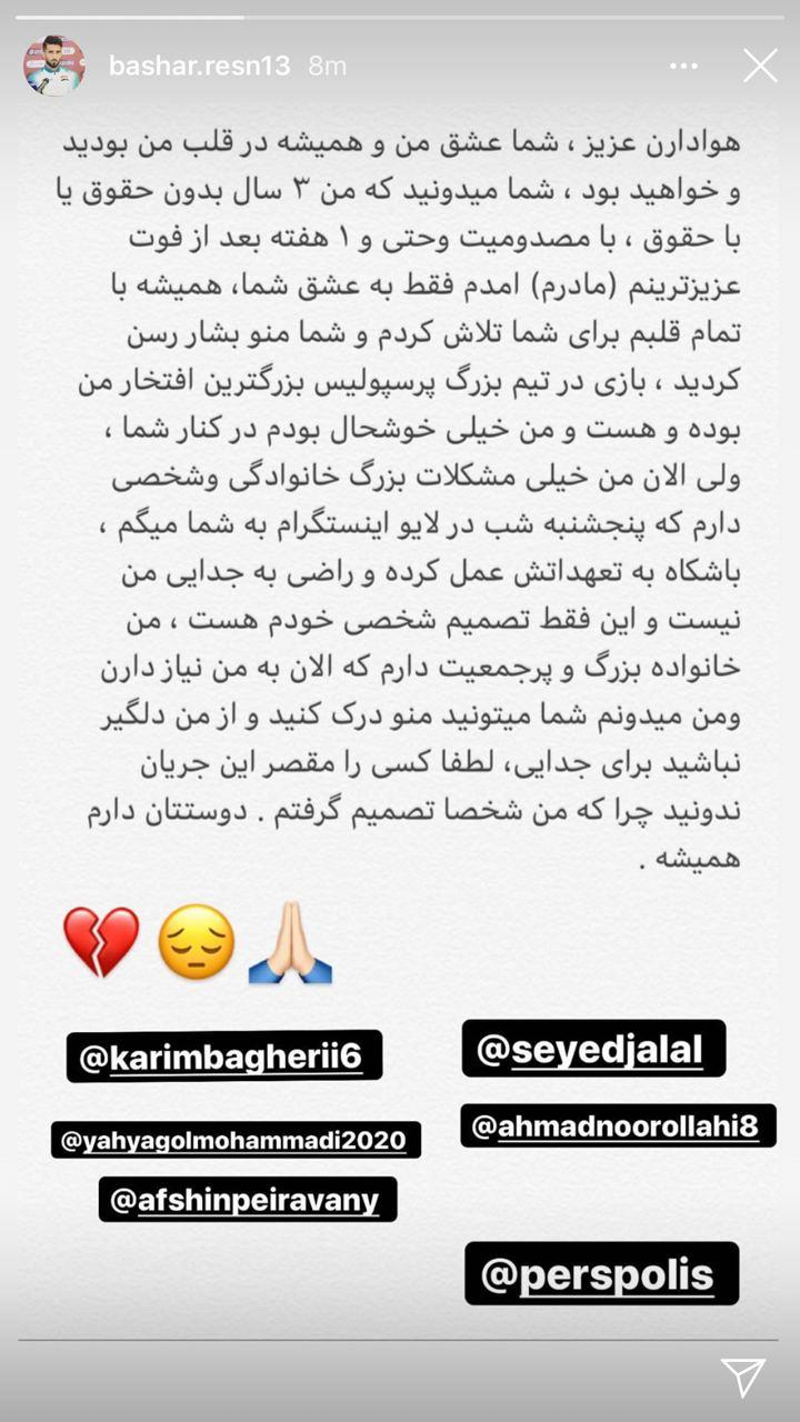 بشار رسن از پرسپولیس جدا شد+ عکس