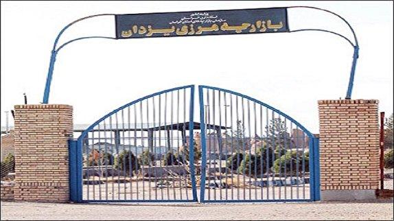 باشگاه خبرنگاران - خود تحریمی در مرز / کلید در قفل بازارچه یزدان نمیچرخد