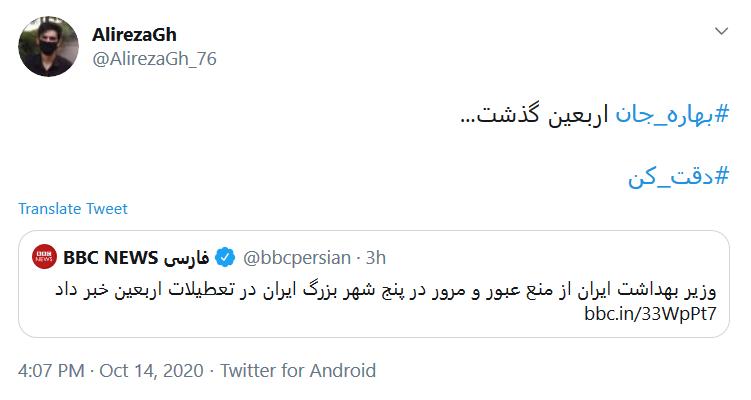 گاف های BBC تمامی ندارد!