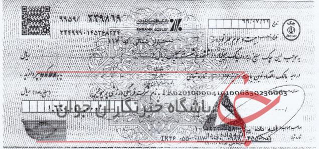 مبالغ پرداختی شرکت کارگزار به پرسپولیس +سند