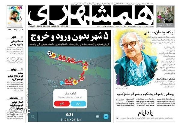 روزنامه های 24 مهر 99