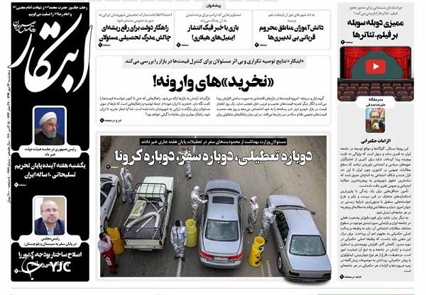 سفر ممنوع! / سلام نظامی ایران به بازار تسلیحات جهان/ چراغ سبز دولت به بورس خودرو