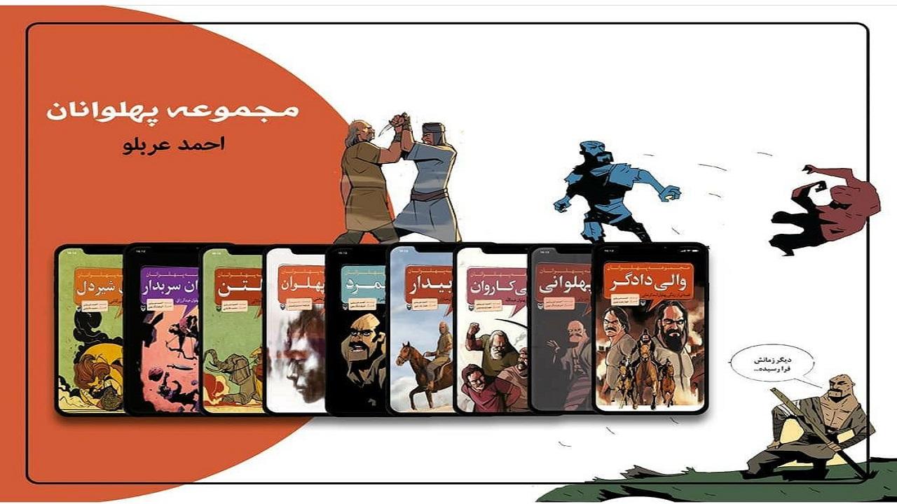 با تولید انیمیشن، داستان مصور و نوشت افزار پهلوانان ایرانی نمیمیرند یا جلوگیری از تهاجم فرهنگی غرب با استفاده از شخصیتهای واقعی پهلوانان ایرانی