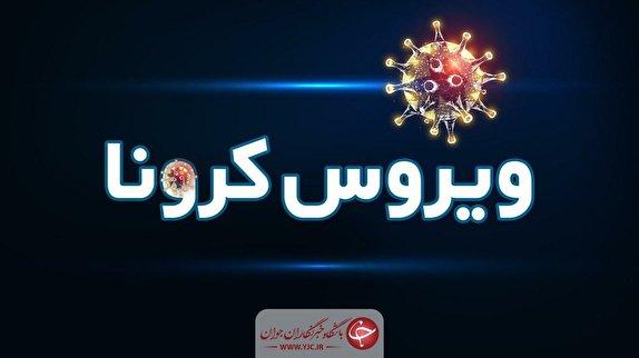 باشگاه خبرنگاران - آخرین آمار قربانیان کرونا در کرمان
