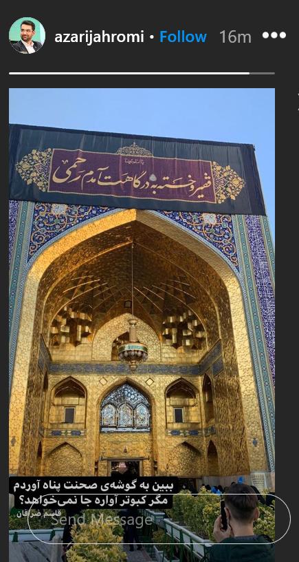 استوری وزیر ارتباطات از حرم امام رضا (ع)