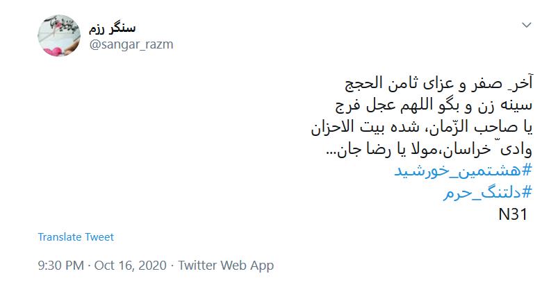 هشتگهای امروز توئیتر فارسی در قرق امام رضا (ع)