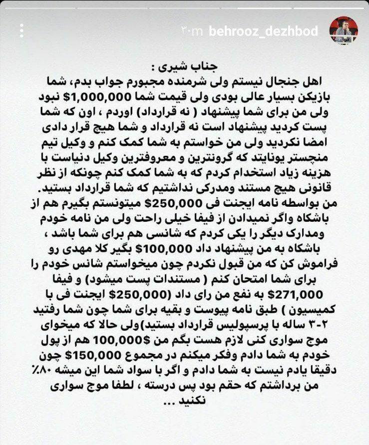 افشاگری مهدی شیری درباره مدیر برنامه بشار رسن