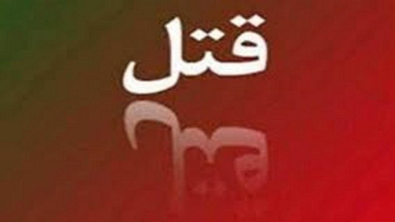 مرد خوزستانی زنش را سلاخی کرد