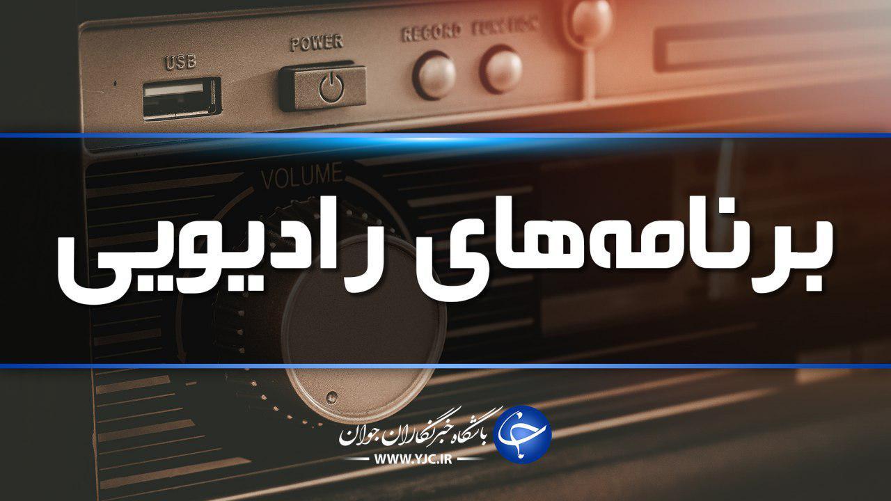 جدول پخش برنامههای رادیویی صدا و سیمای مرکز زنجان