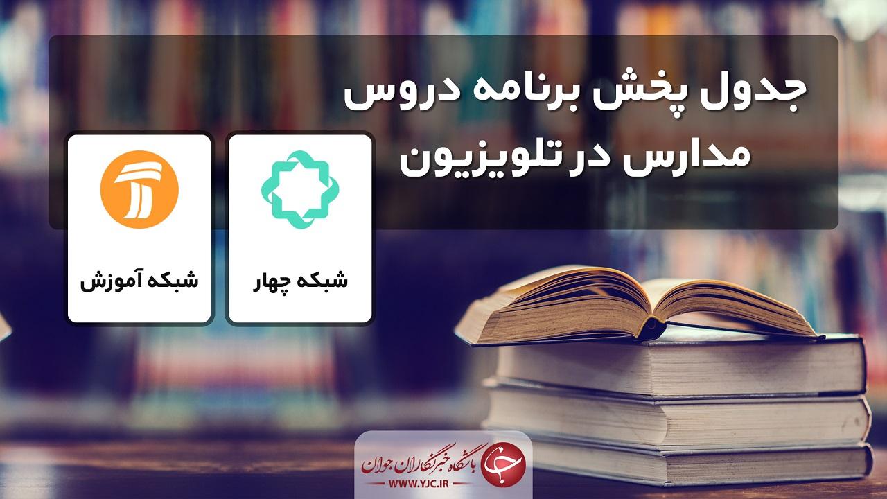 جدول پخش مدرسه تلویزیونی یکشنبه ۲۷ مهر در تمام مقاطع تحصیلی