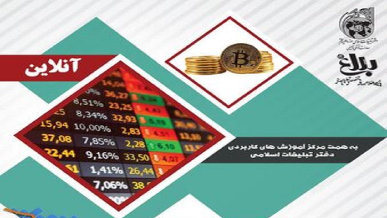 نشست آنلاین احکام شرعی معاملات روز برگزار میشود