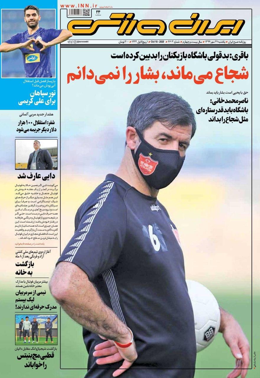 ایران ورزشی - ۲۷ مهر