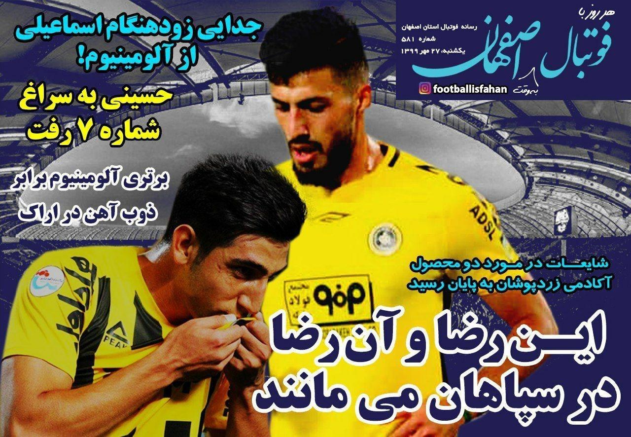 فوتبال اصفهان - ۲۷ مهر