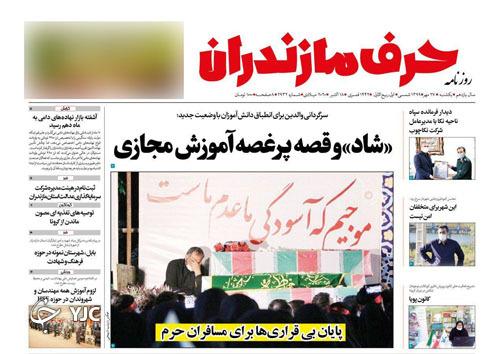 روزنامه حرف مازندران