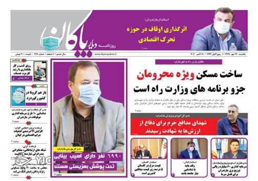روزنامه دیار پاکان