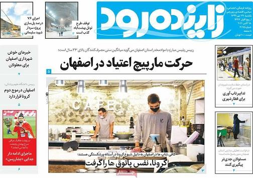 حرکت مارپیچ اعتیاد در اصفهان/ حال تجارت الکترونیک در اصفهان خوب نیست