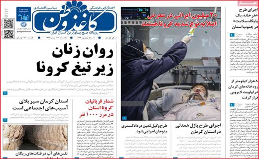 روزنامه کاغذ وطن