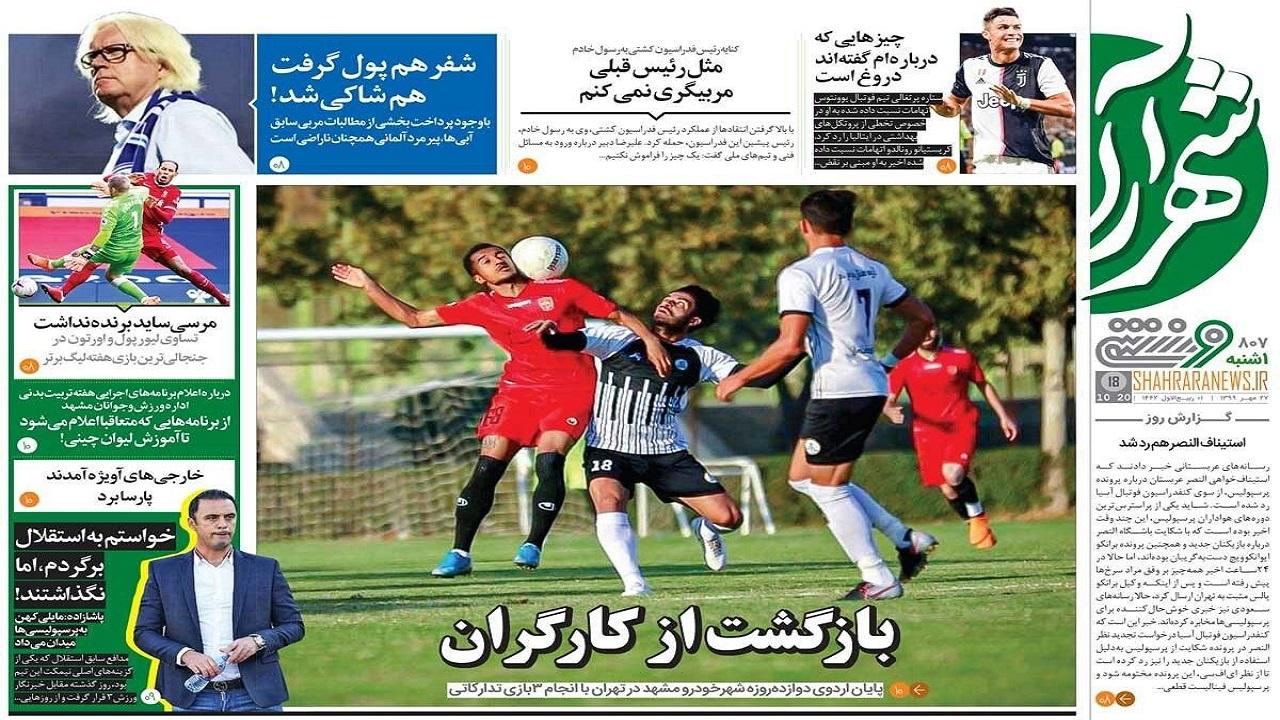 روزنامه شهرآرا - ۲۷ مهر