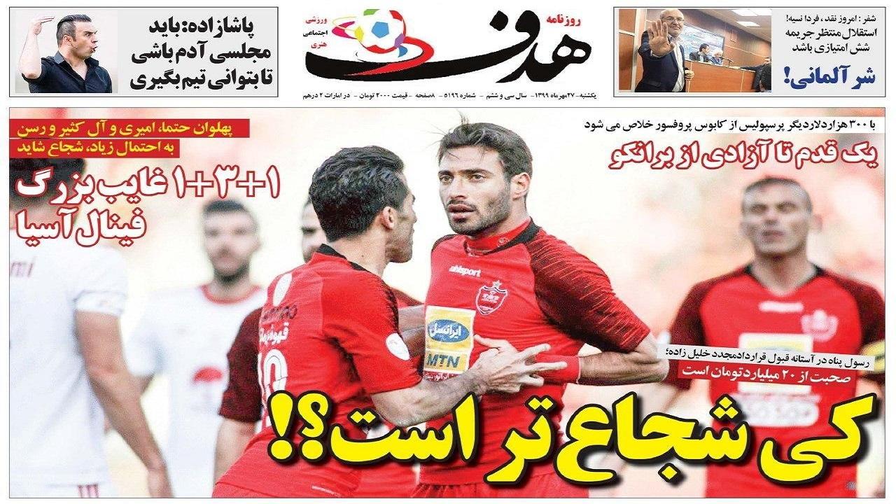 روزنامه هدف - ۲۷ مهر