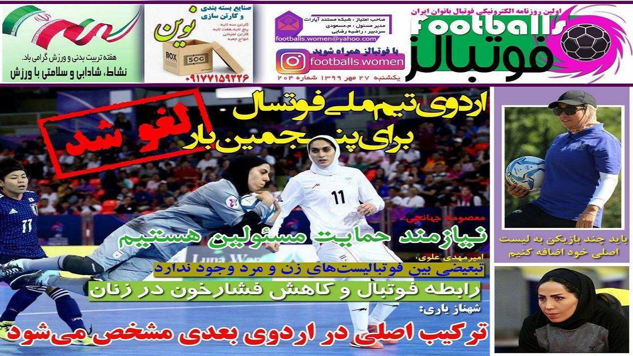 روزنامه فوتبالز - ۲۷ مهر