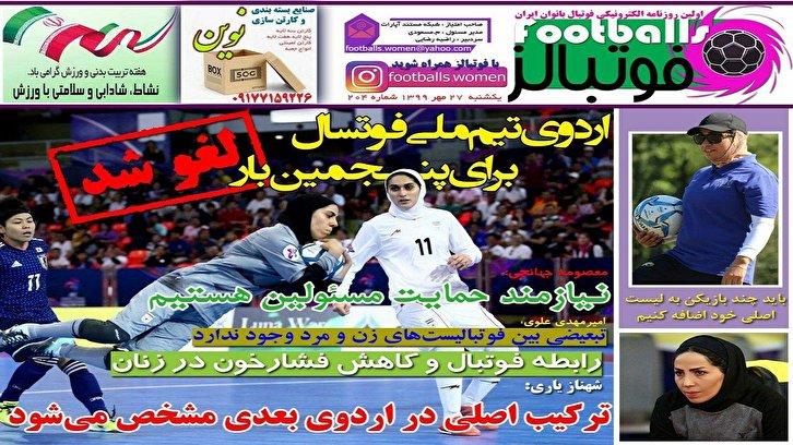 روزنامه فوتبالز – ۲۷ مهر