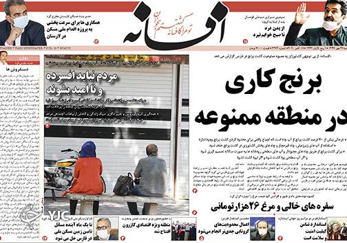 تصاویر صفحه نخست روزنامههای استان فارس روز پنج شنبه ۲۴ مهرماه سال ۱۳۹۹