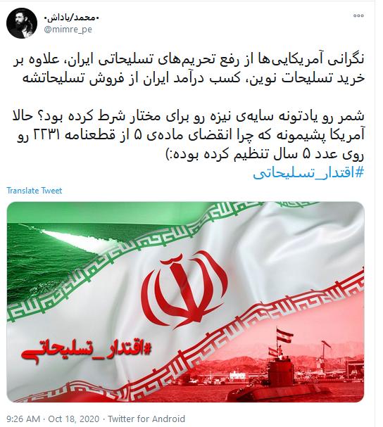 جشن لغو تحریم های تسلیحاتی ایران با داغ کردن #اقتدار_تسلیحاتی
