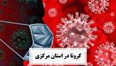 باشگاه خبرنگاران - هفته سوم محدودیتهای کرونایی استان مرکزی