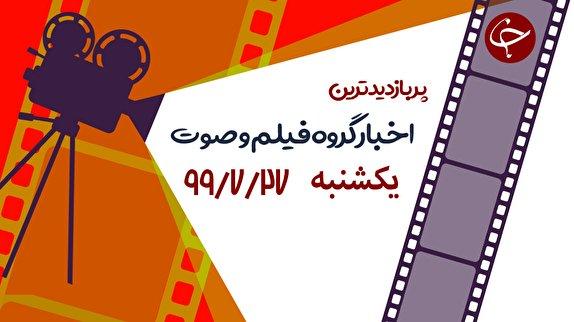 شکار سنگین پلنگ ایرانی در سوادکوه / فیلمی قدیمی از تشییع پیک ...