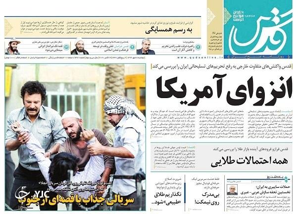 روزنامه های 28 مهر 99