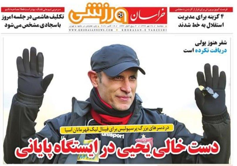شجاع ماند، بشار هم میآید/ موج دوم کرونا در استقلال