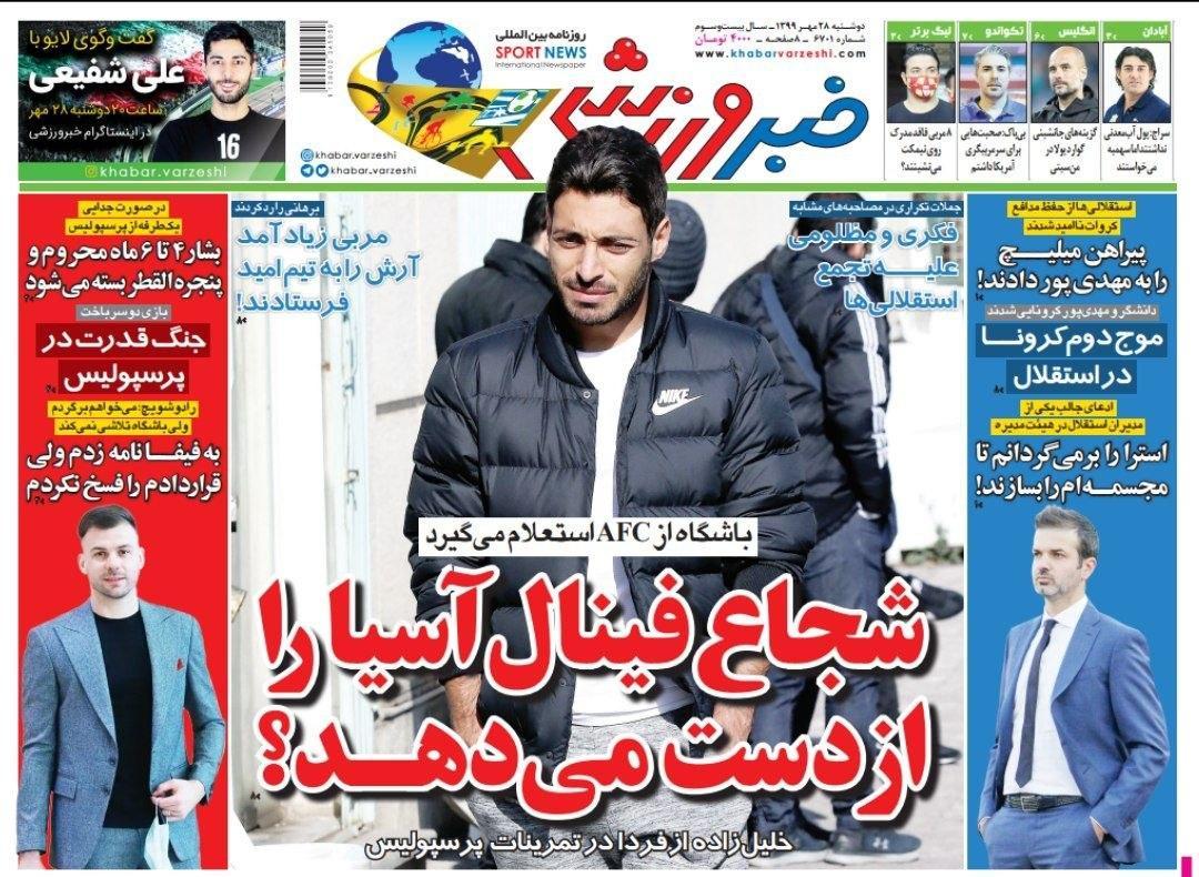 خبر ورزشی - ۲۸ مهر